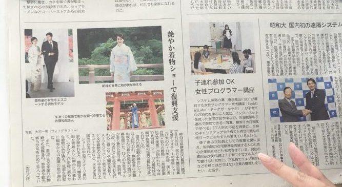 産経新聞とYahooニュースに掲載されました